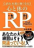 試合、本番に強くなる 心と体のRP【リアルプラクティス】