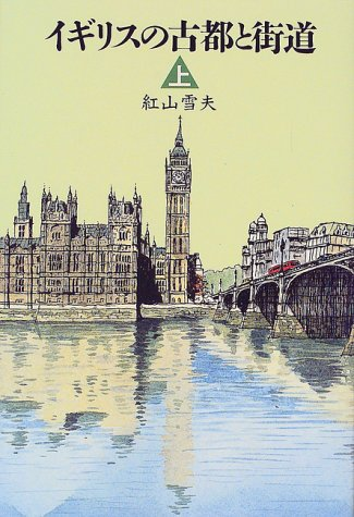 イギリスの古都と街道〈上〉 (Trajal books)