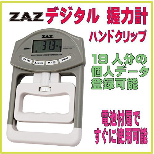 〔ZAZ〕 握力計 デジタル握力計 電池付き 握力測定機 握力 19人ユーザー登録可能 〔FFPパッケージ〕