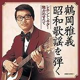 【決定盤】鶴岡雅義 昭和歌謡を弾く~レキント・ギター 魅力のすべて~