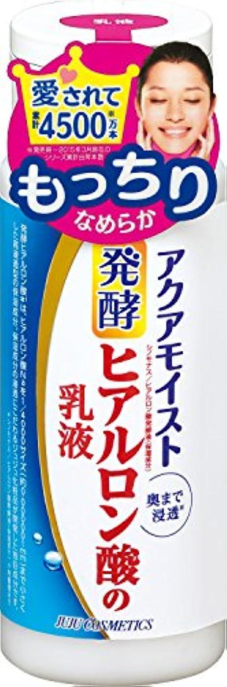 ひどい粘性の格差アクアモイスト 発酵ヒアルロン酸の乳液 もっちりぷるぷる 140ml