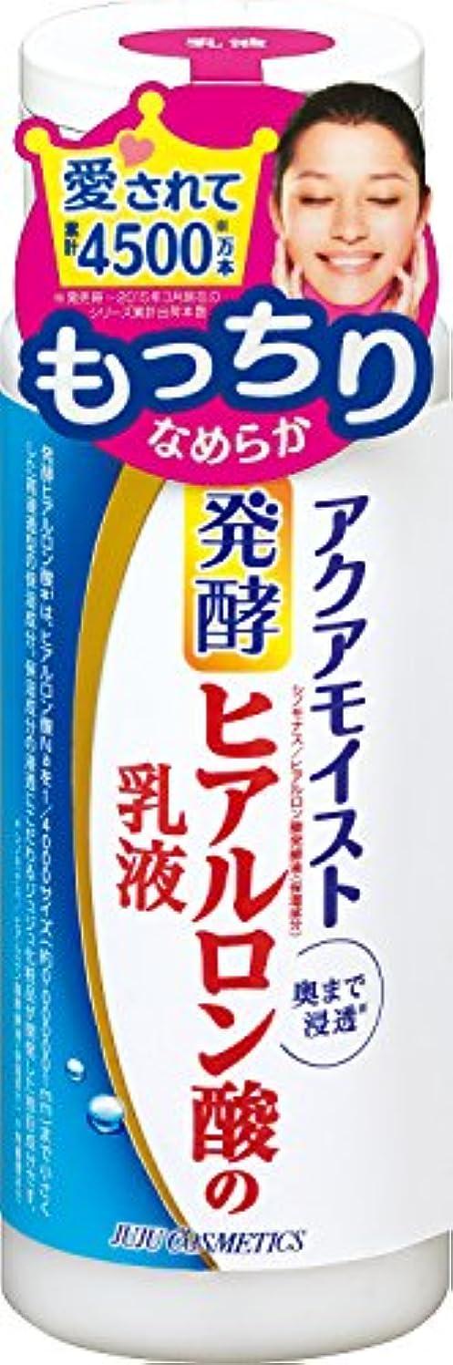 悪行宣言震えアクアモイスト 発酵ヒアルロン酸の乳液 もっちりぷるぷる 140ml