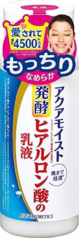 部屋を掃除する尊敬ネコアクアモイスト 発酵ヒアルロン酸の乳液 もっちりぷるぷる 140ml
