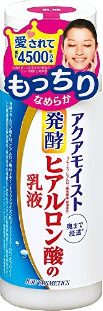 フェッチブラケットエンジニアリングアクアモイスト 発酵ヒアルロン酸の乳液 もっちりぷるぷる 140ml