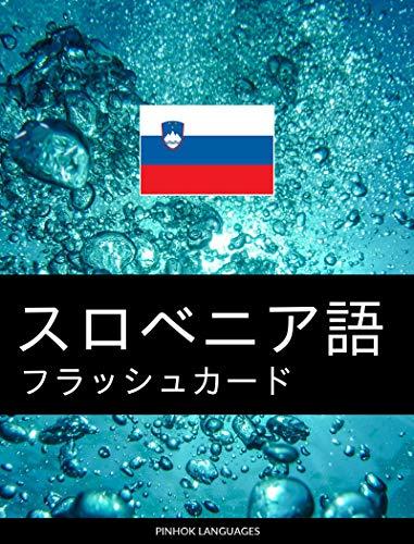 スロベニア語フラッシュカード: 重要単語800語フラッシュカード