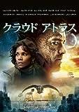 クラウド アトラス[DVD]