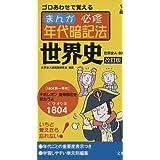 まんが必修年代暗記法世界史 (シグマベスト)
