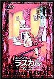あらいぐまラスカル(11) [DVD]