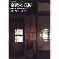 京都の意匠―伝統のインテリア・デザイン (コンフォルト・ライブラリィ)