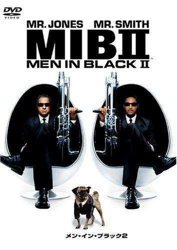 メン・イン・ブラック2 [DVD]の詳細を見る