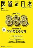 医道の日本2017年9月号(888号) (88人によるツボのとらえ方)