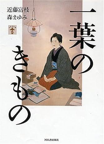 一葉のきもの (らんぷの本)