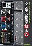 ギタリストとベーシストのためのシステム構築Q&A