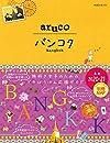 23 地球の歩き方 aruco バンコク 2020~2021 (地球の歩き方 aruco 23)