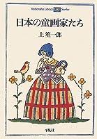 日本の童画家たち (平凡社ライブラリーoffシリーズ)