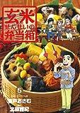 玄米せんせいの弁当箱(5) (ビッグコミックス)
