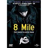 8Mile [DVD]
