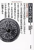 日本語の歴史1 民族のことばの誕生 (平凡社ライブラリー)