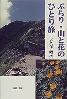 ぶらり・山と花のひとり旅
