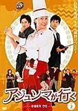 アジュンマが行く DVD-SET 2[DVD]
