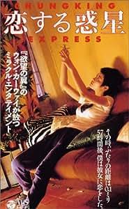 恋する惑星【字幕ワイド版】 [VHS]