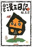 幽玄漫玉日記 (5) (Beam comix)