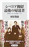 シベリア抑留 最後の帰還者 家族をつないだ52通のハガキ (角川新書)