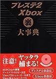 プレステ2 Xbox 裏大事典