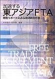 加速する東アジアFTA―現地リポートにみる経済統合の波