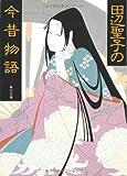 田辺聖子の今昔物語 (角川文庫)