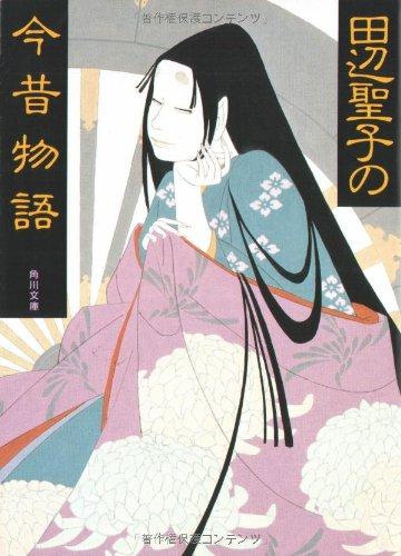 田辺聖子の今昔物語 (角川文庫)の詳細を見る