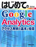 はじめてのGoogleAnalytics (BASIC MASTER SERIES)