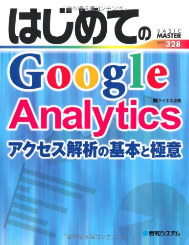 はじめてのGoogleAnalytics (BASIC MASTER SERIES)の詳細を見る