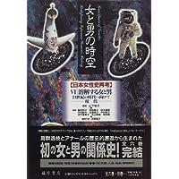 女と男の時空―日本女性史再考〈6〉溶解する女と男21世紀の時代へ向けて 現代
