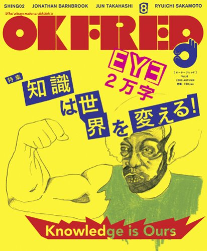 OK FRED vol.8の詳細を見る