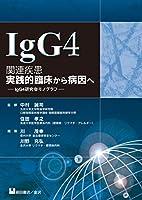 IgG4関連疾患 実践的臨床から病因へ