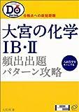 大宮の化学IB・II―頻出出題パターン攻略 (大学受験Do series)