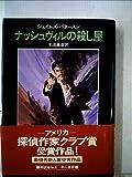 ナッシュヴィルの殺し屋 (1980年) (Hayakawa novels)