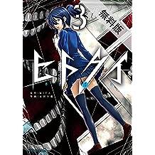 ヒトクイ-origin-(3)【期間限定 無料お試し版】 (裏少年サンデーコミックス)