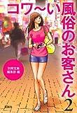 コワ~い風俗のお客さん 2 (宝島SUGOI文庫)