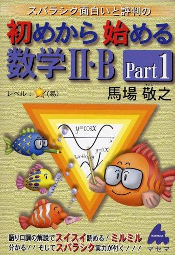 スバラシク面白いと評判の初めから始める数学II・B (Part1)