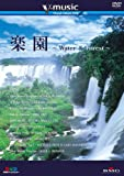 楽園~Water & Forest~ V-music05 [DVD]