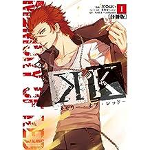 K ―メモリー・オブ・レッド― 分冊版(1) (ARIAコミックス)