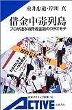 借金中毒列島 -プロが語る消費者金融のウラオモテ- (岩波アクティブ新書)