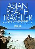 アジアのビーチ&リゾート 画像