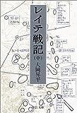 レイテ戦記 (中巻) (中公文庫)