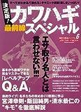 カワハギ最前線スペシャル―エサ取り名人とは言わせない!!! (メディアボーイMOOK 海釣り最強バイブル 6) 画像