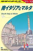 A13 地球の歩き方 南イタリアとマルタ 2011~2012