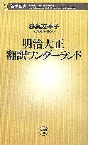 明治大正 翻訳ワンダーランド (新潮新書)の詳細を見る