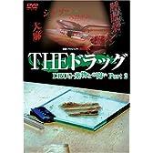 実録・プロジェクト893XX THEドラッグ 薬物との闘い Part2 [DVD]